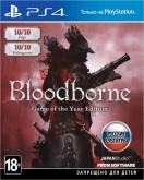 Игра для PS4 Bloodborne: Порождение крови