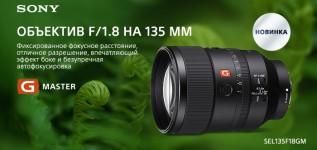 Старт предзаказов нового объектива SEL135F18GM