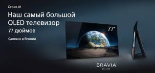 Новый OLED-телевизор 4K HDR Sony KD-77A1 скоро в продаже! Оформите предзаказ уже сейчас.