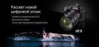 Камера Sony α9 скоро в продаже! Оформление предзаказа уже сейчас